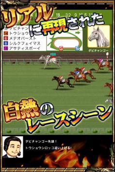ダービーチャンプ【競馬ゲーム・無料で遊べる競走馬育成ゲーム】 screenshot 1