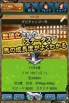 ダービーチャンプ【競馬ゲーム・無料で遊べる競走馬育成ゲーム】 screenshot 3