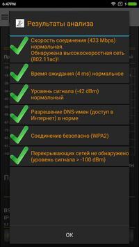 WiFi Analyzer Pro скриншот 3