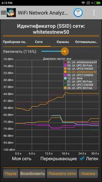 WiFi Analyzer Pro скриншот 1