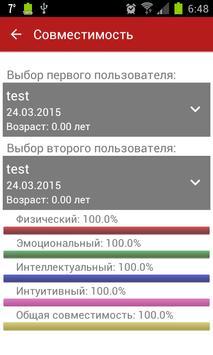 Калькулятор биоритмов скриншот 4