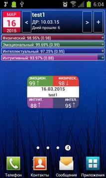 Калькулятор биоритмов скриншот 7