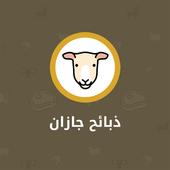 ذبائح جازان icon