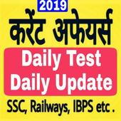 Daily Current Affairs For all Competitive Exams icon