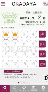 花屋  岡田屋  公式アプリ Ekran Görüntüsü 1