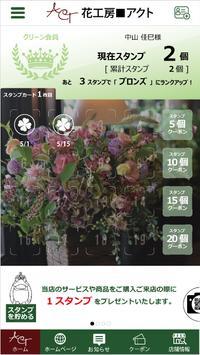 花工房アクト screenshot 1