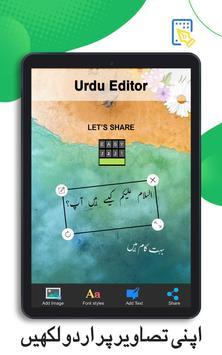 Easy Urdu ảnh chụp màn hình 6