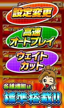 押忍!番長【大都吉宗CITYパチスロ】 screenshot 2