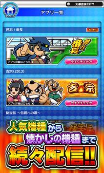 押忍!番長【大都吉宗CITYパチスロ】 screenshot 3