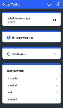 Order Taking - PKW screenshot 1