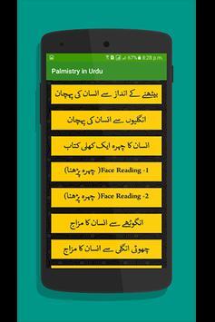 Palmistry in Urdu screenshot 1