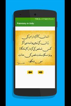 Palmistry in Urdu screenshot 2
