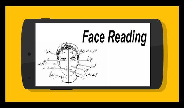 Palmistry in Urdu screenshot 3