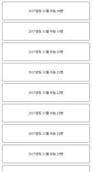 Oneul ̈˜ëŠ¥ ̘ì–´ ʸ°ì¶œì§€ë¬¸ ˏ…해와 ˋ¨ì–´ For Android Apk Download