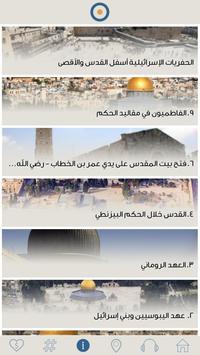 المسجد الأقصى screenshot 1