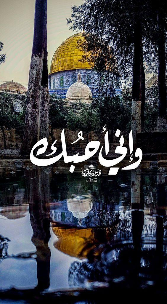 palestine al-quds Wallpaper for Android - APK Download