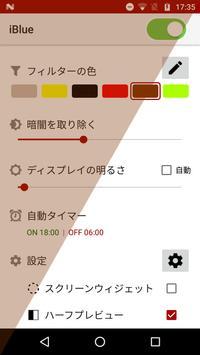iBlue スクリーンショット 2