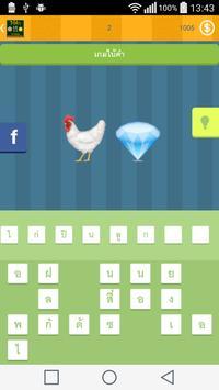 เกมใบ้คำ ทายภาพ ไอคอน screenshot 2
