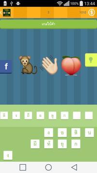 เกมใบ้คำ ทายภาพ ไอคอน screenshot 5