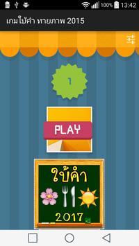 เกมใบ้คำ ทายภาพ ไอคอน screenshot 8