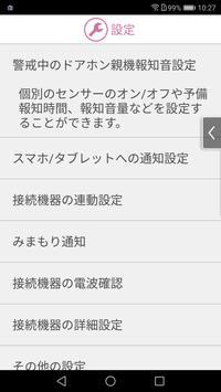 ドアホンコネクト screenshot 3