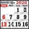 Malayalam Calendar 2020 - മലയാളം കലണ്ടര് 2019 아이콘