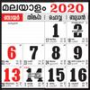 Malayalam Calendar 2020 - മലയാളം കലണ്ടര് 2020 ikona