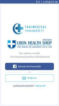 Thaihomemed poster