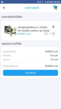 Thaihomemed screenshot 4