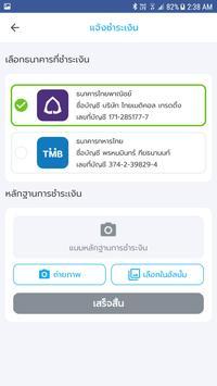 Thaihomemed screenshot 6