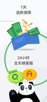熊貓VPN專業版 - 做極速、私密、安全的VPN代理 截圖 5