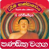 Dhammapada Sinhala,Pandita-6 icon