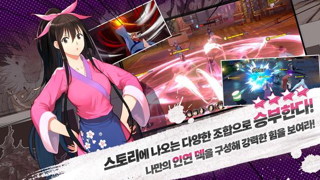 고수 with NAVER WEBTOON(사전예약 중) screenshot 4