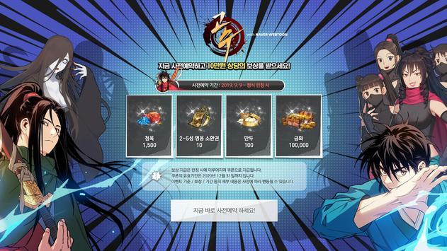 고수 with NAVER WEBTOON(사전예약 중) screenshot 9