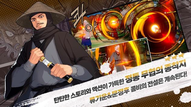 고수 with NAVER WEBTOON(사전예약 중) screenshot 13