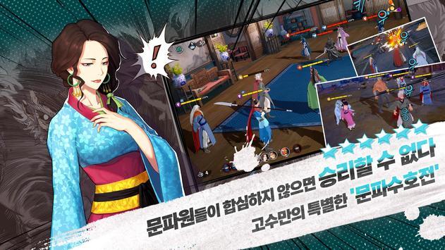 고수 with NAVER WEBTOON screenshot 14