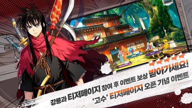 고수 with NAVER WEBTOON screenshot 15