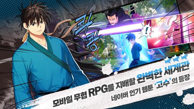 고수 with NAVER WEBTOON(사전예약 중) screenshot 18