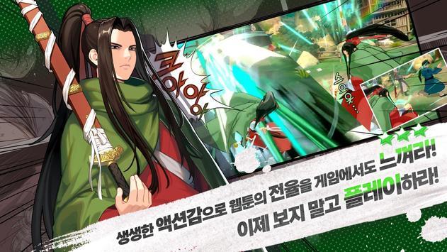 고수 with NAVER WEBTOON(사전예약 중) screenshot 3