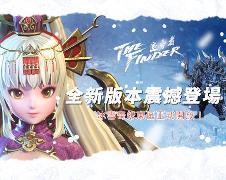 The Finder: 追尋者 screenshot 5