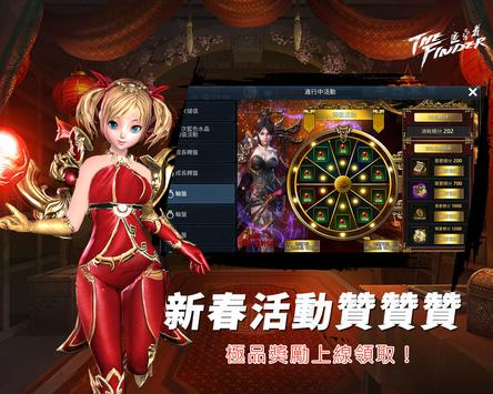 The Finder: 追尋者 screenshot 12