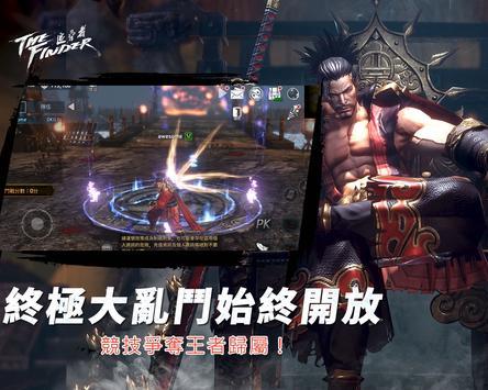 The Finder: 追尋者 screenshot 14