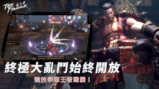 The Finder: 追尋者 screenshot 2