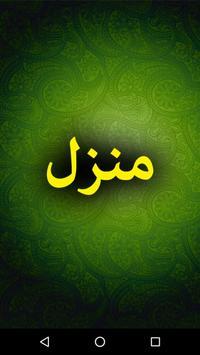 Manzil by Qari Saeed Ahmad - Islamic Book Offline poster