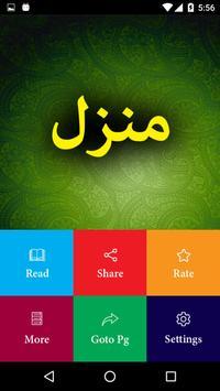 Manzil by Qari Saeed Ahmad - Islamic Book Offline screenshot 1