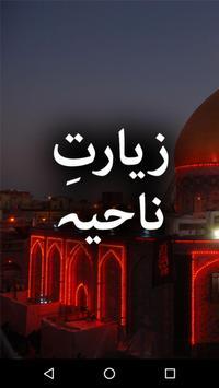 Ziarat e Nahiya - Urdu Islamic Book Offline poster