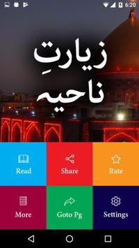 Ziarat e Nahiya - Urdu Islamic Book Offline screenshot 1