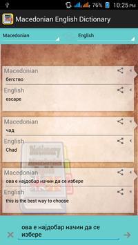 Macedonian English Dictionary screenshot 3