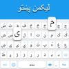 لوحة المفاتيح الباشتو: لوحة مفاتيح لغة الباشتو أيقونة