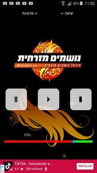 Noshmim Mizrahit screenshot 2